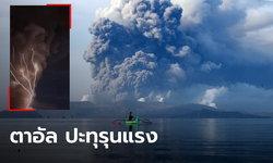 ภูเขาไฟตาอัล ปะทุรุนแรง อพยพคนแล้วนับหมื่น-ชาวเน็ตจับภาพสายฟ้าฟาดกลางกลุ่มควัน