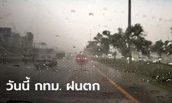 พยากรณ์อากาศวันนี้ กทม.ฝนตกหลายพื้นที่ เหนือ-อีสาน อากาศหนาวเย็น