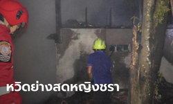 อากาศร้อนไฟลุกพรึ่บ ไหม้บ้านหญิงชราพิการขาอ่อนแรง วอดทั้งหลัง หนีตายสุดชีวิต