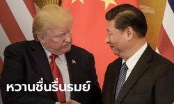 สหรัฐ ลบชื่อจีน ออกจากประเทศบิดเบือนค่าเงิน เอาใจสุดๆ ก่อนเซ็นสัญญาการค้า