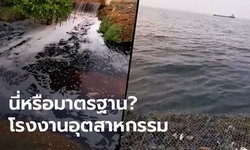 หลักฐานคาตา ชาวบ้านถ่ายคลิปแฉ โรงงานฟอกหนังปล่อยน้ำเสียลงทะเล