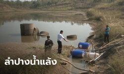 อีก 2 สัปดาห์ น้ำหมด! ลำปางแล้งจัด สระประปาแห้งขอด หวั่นกระทบชาวบ้าน 2,000 คน