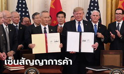 สหรัฐ-จีน เซ็นสัญญาการค้า เฟส 1 แล้ว! ทรัมป์ลั่นดีต่อโลก ไม่มีใครคิดว่าวันนี้จะมาถึง
