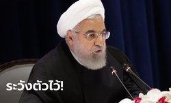 """อิหร่านเตือนทหารยุโรป """"ระวังตัวไว้"""" หลัง 3 ประเทศกดดันหนัก ทวงสัญญานิวเคลียร์"""