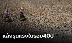 คนวิตกภัยแล้ง-ไม่เชื่อหน่วยงานรัฐจะดูแลน้ำให้พอใช้