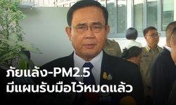นายกฯ เผยรัฐบาลมีแผนแก้ปัญหาภัยแล้ง และฝุ่น PM 2.5 ทั้งหมดแล้ว