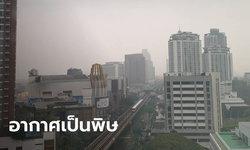 ฝุ่นพิษ PM 2.5 กรุงเทพฯ พุ่งเกินมาตรฐาน 34 เขต ทำคนแสบตา หายใจลำบาก