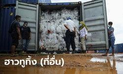 ไม่ใช่ที่ทิ้ง! รบ.มาเลเซียเตรียมตีกลับ ขยะพลาสติก 150 ตู้ คืนประเทศต้นทาง