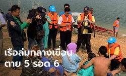 เรือล่มเขื่อนสิริกิติ์ ตาย 5 ศพ ผู้รอดชีวิตเล่านาทีจมน้ำ เจ้าของเรือขับชนตอไม้