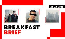 กดฟังกันเลย Sanook คลุกข่าวเช้า 23 ม.ค. 63 จับตาแรงจูงใจคนร้ายก่อเหตุปล้นทองลพบุรี