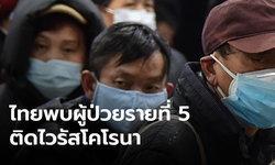 """รมช.สาธารณสุข ยืนยันพบผู้ป่วยติดเชื้อ """"ไวรัสโคโรนา"""" ในไทยรายที่ 5"""