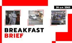 คลิกฟังกัน Sanook คลุกข่าวเช้า 26 ม.ค. 63 เพื่อนบ้านเหี้ยมขับรถพุ่งชนจนตายคาที่