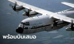 กองทัพอากาศ เตรียมเครื่องบิน C-130 รับคนไทยกลับจากอู่ฮั่น รอคำสั่งเท่านั้น!