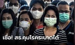 โพลชี้คนตื่นตัวไวรัสโคโรนา เชื่อสาธารณสุขไทยควบคุมสถานการณ์ได้