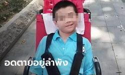 สะเทือนใจ เด็กหนุ่มสมองพิการอดอาหารตาย หลังพ่อถูกกักตัวเพราะไวรัสโคโรนา