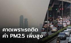 ฝุ่น PM 2.5 ใน กทม.-ปริมณฑล กลับมาพุ่งสูงอีก คาดจากปัญหารถติด