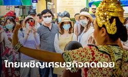 ไวรัสโคโรนา: บลูมเบิร์กเตือน เศรษฐกิจไทยถดถอย ผลพวงปอดอักเสบอู่ฮั่น