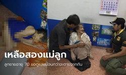 สุดสงสาร ยายทวดวัย 98 นอนบนพื้นปูน-แผลกดทับเต็มตัว มีลูก 5 คน ฆ่าตัวตายไป 4