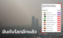 ฝุ่นพิษ PM 2.5 ครองเมือง เช้านี้กรุงเทพฯ อากาศแย่อันดับ 7 ของโลก