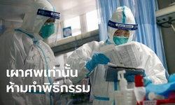 """จีนออกคำสั่ง ร่างผู้เสียชีวิตจากไวรัสโคโรนาต้อง """"ฌาปนกิจ"""" เท่านั้น"""
