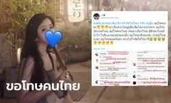 """สาวจีนโพสต์ข้อความ """"คนจีนรักประเทศไทย"""" ขอโทษเป็นต้นตอไวรัสโคโรนา"""