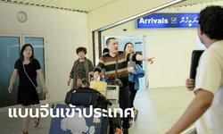 ไวรัสโคโรนา: มัลดีฟส์ แบนนักท่องเที่ยวจากจีน แม้มีจำนวนมากที่สุดเมื่อเทียบชาติอื่น
