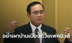 ประยุทธ์ วอนคนไทยไม่ตื่นไวรัส ลั่นเผาอะไรก็ได้ แต่อย่าเผาบ้านเมืองด้วยเฟคนิวส์