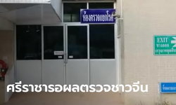 ไวรัสโคโรนา: นักท่องเที่ยวจีน 3 ราย เข้ารักษาที่ศรีราชา รอผลตรวจปอดอักเสบอู่ฮั่น