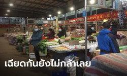 นักศึกษาไทย อัปเดตชีวิตในอู่ฮั่น เผยคนระแวงไม่กล้าเดินเฉียดกัน-ของใช้จำเป็นหายาก