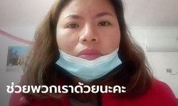 """""""หญิงไทยในอู่ฮั่น"""" เปิดใจ รู้สึกไม่ปลอดภัยแล้ว วอนรัฐบาลไทยช่วยพากลับบ้าน"""