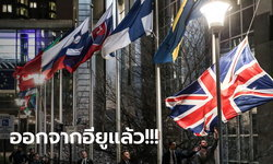 ผู้นำอังกฤษลั่น ไม่ใช่จุดจบ แต่เป็นจุดเริ่มต้น! หลังแยกตัวจากสหภาพยุโรปอย่างเป็นทางการ