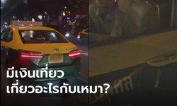 มันเกี่ยวกันไหม? คนขับแท็กซี่โวยลูกค้า มีเงินเที่ยวผับ แต่ไม่จ่ายราคาเหมา (คลิป)