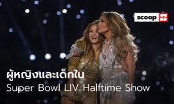 """Super Bowl LIV Halftime Show"" กับความหมายว่าด้วยผู้หญิงและเด็ก"