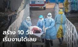 ไวรัสโคโรนา : รพ.หั่วเสินซาน รับผู้ป่วยไวรัสโคโรนาชุดแรกแล้ว (มีคลิป)