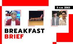 กดฟังกันเลย Sanook คลุกข่าวเช้า 5 ก.พ. 63 ไก่ วรายุฑ เคลียร์ดราม่าเปลี่ยนนางเอก