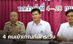 สธ.แถลง หลังรับคนไทยกลับจากอู่ฮั่น เผย 4 คนถูกส่งตรวจละเอียด เพราะไอ แต่ไม่มีไข้