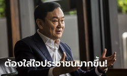 """ทักษิณ ชี้เศรษฐกิจไทย """"สิ้นหวัง""""-รัฐบาลไม่เป็นประชาธิปไตย เอื้อคนรวยยิ่งรวย แต่คนจนยิ่งจน"""