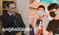 นายกฯ จัดรายการพบประชาชน วิดีโอคอลให้กำลังใจคนไทยกลับจากอู่ฮั่น