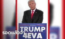"""""""ทรัมป์"""" เฮดังๆ รอดอิมพีชเมนต์ ไม่ถูกถอดถอน เจ้าตัวโพสต์ฉลอง """"Trump 4EVA"""""""