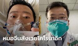 ไวรัสโคโรนา: แพทย์ชาวจีน ผู้เตือนปอดอักเสบระบาด เสียชีวิตแล้ว หลังรักษาคนไข้จนติดโรค