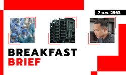 กดฟังเลย Sanook คลุกข่าวเช้า 7 ก.พ. 63 เจ้าของตึกร้างสาทรท้อใจ! คนแอบขึ้นไปถ่ายรูป