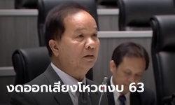เพื่อไทย คาดงบฯ 63 รอบ 2 ฝ่ายค้านงดออกเสียง หลังอีกฝั่งขอช่วยเร่งผ่านกฎหมาย