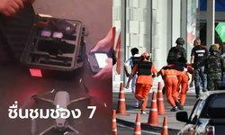ช่อง 7 กวาดเสียงชื่นชม ใช้โดรนช่วยตำรวจหาคนร้ายกราดยิง แถมไม่ไลฟ์ให้เสียแผน