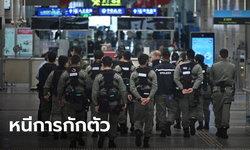 ฮ่องกงสั่งล่าตัว ชาวฮ่องกง 2 คนที่หนีการกักตัวตรวจเชื้อไวรัสโคโรนา