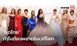 """ทำไม """"ชุดไทย"""" จำเป็นต้องผงาดในเวทีโลก"""