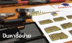ล้อมจับ 2 หนุ่มสั่งอาวุธสงครามออนไลน์ ปืนเอ็ม 16 กระสุนเป็นร้อย ยิงเล่นขู่ชาวบ้าน