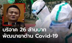 """ไวรัสโคโรนา : มูลนิธิแจ็คหม่าบริจาค 26 ล้านบาท พัฒนายาต้าน """"COVID-19"""""""