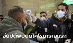 ไวรัสโคโรนา: อียิปต์ยืนยัน พบผู้ป่วยรายแรกของประเทศ ประเดิมทวีปแอฟริกา