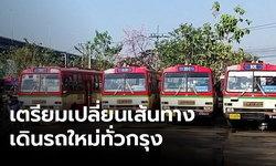 ขสมก.เคาะ 108 เส้นทางเดินรถใหม่ เปลี่ยนสายเรียกรถเมล์ มั่นใจประชาชนไม่สับสน