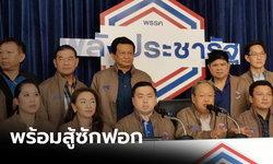 พลังประชารัฐ เปิดตัววอร์รูมสู้ศึกซักฟอกรัฐบาล-จัดทีมสนับสนุนข้อมูลช่วยรัฐมนตรี